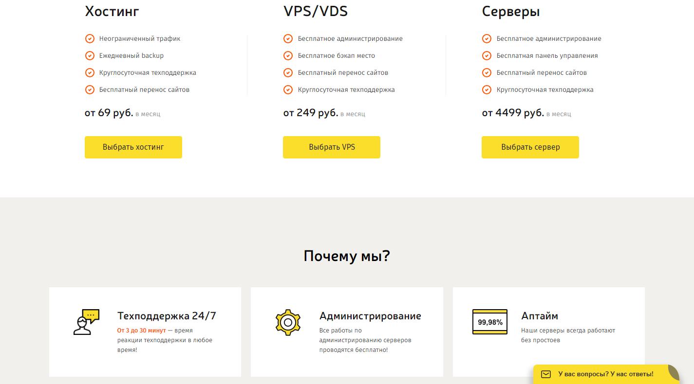 Рейтинг хостингов виртуальных серверов почтовые клиенты для своего хостинга