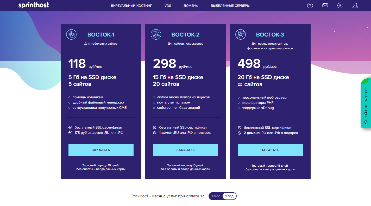 Хостинг сайта 20 руб хостинг сайтов wordpress выбор