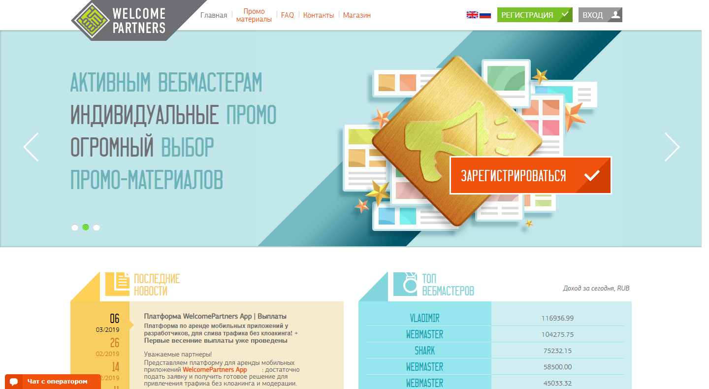 Главная страница welcome.partners