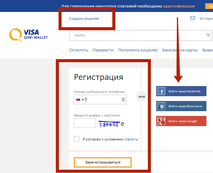 Visa qiwi wallet регистрация [PUNIQRANDLINE-(au-dating-names.txt) 29