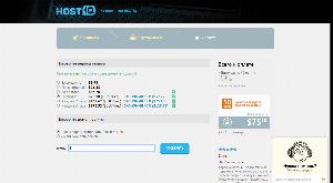 Покупка виртуального хостинга hostiq.ua