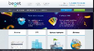 Главная страница beget.com