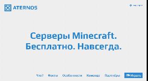 Главная страница aternos.org