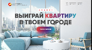 Главная страница leadtrade.ru