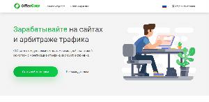 Главная страница offergate.pro