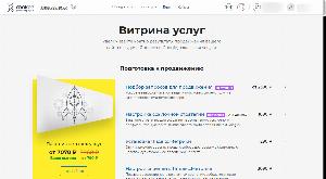 Витрина услуг на rookee.ru