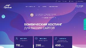 Главная страница sprinthost.ru