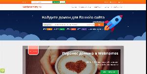 Главная страница webnames.ru