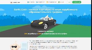 Главная страница garlic.cash