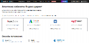 Агентские кабинеты leadgid.ru