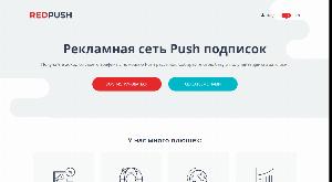 Главная страница Redpush.biz