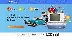 Главная страница vdsina.ru