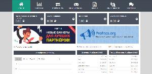 Панель управления profitco.com