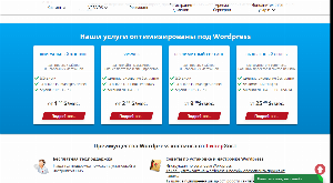 Wordpress хостинг hyperhost.ua