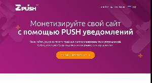 Главная страница zpush.biz
