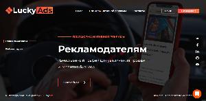 Главная страница luckyads.pro