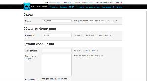 Страница создания тикета king-servers.com