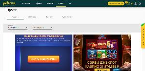 Выбор промо pelicanprogram.com