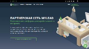 Главная страница mylead.global