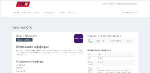 Страница оффера cpanomer1.ru