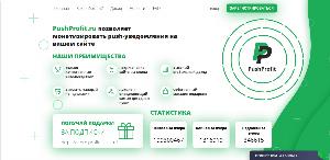 Главная страница pushprofit.ru