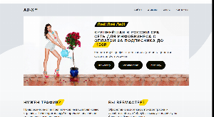 Главная страница ad-x.ru