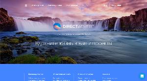 Главная страница directadvert.ru