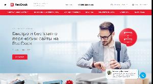 Главная страница reddock.ru