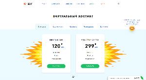 Популярные тарифы виртуального хостинга fozzy.com