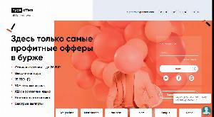 Главная страница hypeoffers.com