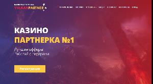 Главная страница vulcanpartner.com