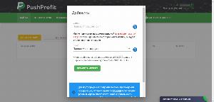 Создание новой площадки на pushprofit.ru