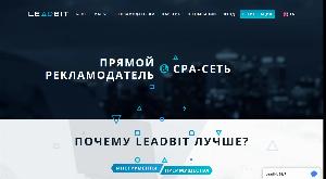 Главная страница leadbit.com