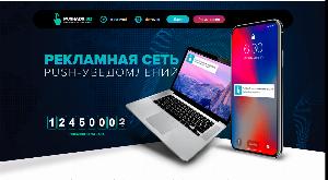 Главная страница pushads.biz